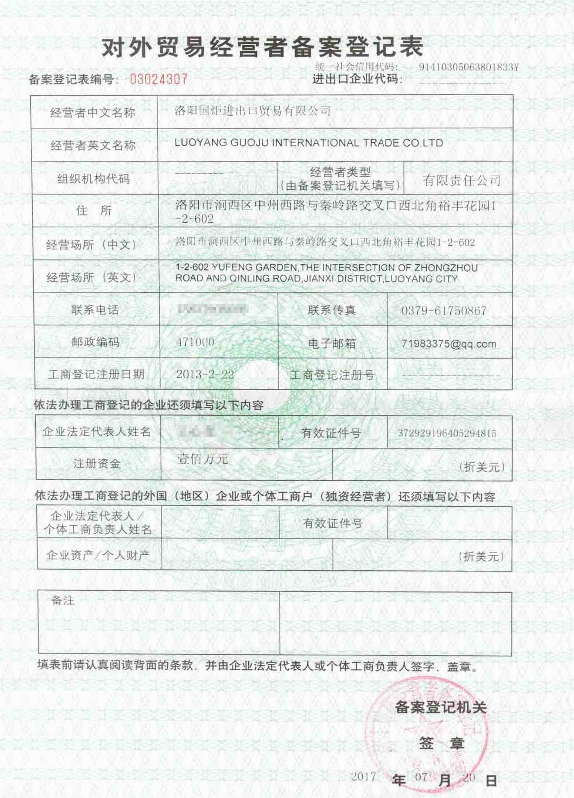 Foreign Trade Operators Registration Record Form
