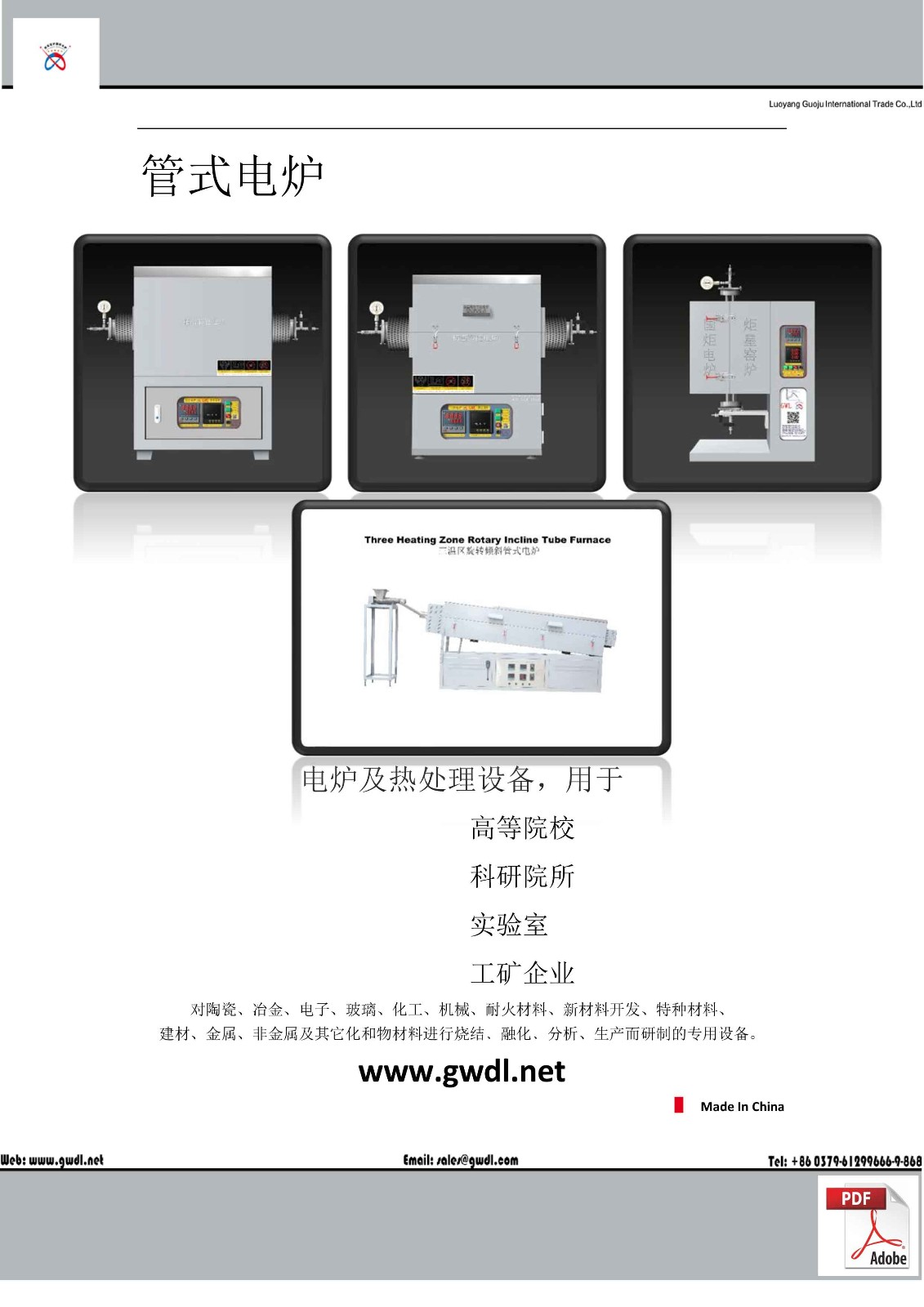 High Temperature Multi-Station Incline Tube Furnace With Gas Control Cabinet(GWL-GL)